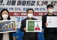 경실련은 서울 아파트값 82% 올랐다는데…부동산 통계 논란 왜?