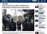 """이란 """"韓, 구급차 사준다고해 거절했다"""" 협상 내용 일방 공개"""