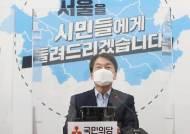 """""""아파트 톡방이 승부 가른다""""…안철수·나경원, 부동산 정책 경쟁"""