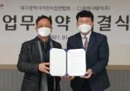 수도권 넘어 영남권… CJ프레시웨이, 영유아 식습관 개선 노력 박차