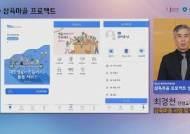 """삼육대 '삼육마을 프로젝트' 플랫폼 런칭 """"돌봄경제 활성화"""""""
