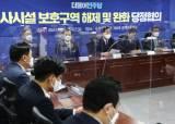 여의도 면적 35배 땅 군사시설 보호구역 풀려