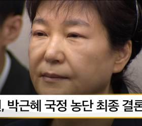 [뉴스픽] 대법원, 박근혜 국정 농단 최종 결론