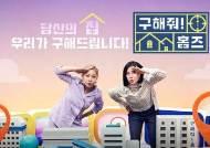 '구해줘! 홈즈' 17일 결방…영화 '천문' 대체 편성[공식]