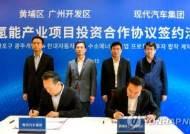 현대차, 중국 광저우에 첫 수소연료전지시스템 공장 구축