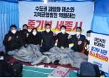 """중소벤처기업부 세종이전 확정…대전시 """"예고된 일"""""""