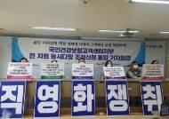 """""""생리휴가 쓰려면 생리대 사진 제출""""…건보공단 상담사들 직영 전환 촉구"""