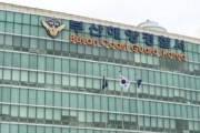 벌크선 한국인 선장 실종 미스터리…인도양 한복판서 사라져