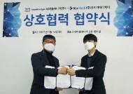 코리아메디케어-테이블매니저 업무협약