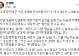 """""""호남이라고 이낙연 지지하나"""" 친문의원 '친이재명' 커밍아웃"""