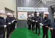 """음식물 쓰레기로 전기생산한다…""""돈 벌고 온실가스도 줄여"""""""