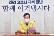 """사면 꺼냈다 지지율10%로 폭락···이낙연 """"겸허히 받아들인다"""""""