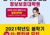 <!HS>세종사이버대<!HE>학교 정보보호대학원, '정보보안기사 자격증' 특강 개최