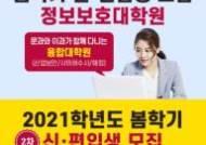 세종사이버대학교 정보보호대학원, '정보보안기사 자격증' 특강 개최