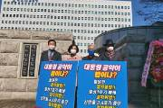 """원전 자료 삭제 첫 재판 3월로 연기…""""대전지검서 요청"""""""
