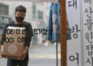 [단독] 5인 모임·밤9시 취식 금지 유지 유력…오늘 최종결정