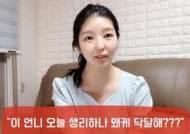 """승무원 출신 유튜버 김수달, 진상 연예인 폭로...""""생리하냐? 윽박 질러"""""""
