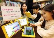 LGU+, 초등 교육 콘텐트 품은 5G·LTE 요금제 출시