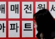 강남 아파트 실거래가 10억 껑충···전·월세 25만가구 잠긴다