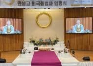 원불교, 미국종법사 임명하며 해외 교화 박차