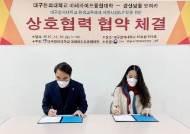 대구한의대 미래라이프융합대학 '경산맘들 모여라'와 평생교육프로그램 협약