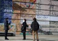 '세한도' 다시 만난다, 중앙박물관 등 국립문화시설 내일 재개관