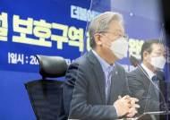 "SNS에 ""나도 민주당원"" 쓴 이재명…재난기본소득,속도조절"