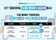 KT엠모바일, '구글 플레이 제휴 요금제' 출시…기프트코드 10% 할인