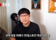"""윤서인, 광복회 변호사 고소 """"갈아 마시겠다고 협박했다"""""""