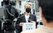 """""""박원순 성추행 판단 정치적""""…재판부 징계하라는 시민단체"""