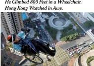 휠체어 앉아 마천루 250m 등반…하반신 마비도 그를 못막았다