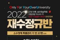 송파청솔학원, 학생 맞춤형 재수정규반 모집..내달 22일 개강