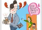 """[더오래]남편 용돈 매주 쪼개주는 딸…""""사우는 복덩이 뒀네"""""""