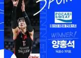 프로농구 올스타 '랜선 경연' KT 독식…양홍석 3점, <!HS>김영환<!HE> 덩크