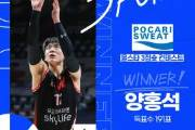 프로농구 올스타 '랜선 경연' KT 독식…양홍석 3점, 김영환 덩크