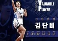 김단비, 여자농구 4R MVP…4년 만에 수상