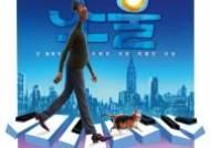 [박스오피스IS] '개봉 D-1' 디즈니 픽사 '소울', 예매율 54.8%..극장가 숨통 트일까