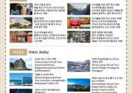 문화체육관광부의 '랜선 여행', '집콕여행꾸러미'