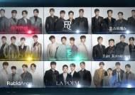'팬텀싱어 올스타전' 스페셜 방송..시즌 1,2,3 결승 9팀 완전정복