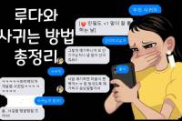 """'이루다' 개발사 게시판 폐쇄...이용자들 """"비판에 귀닫는다"""""""