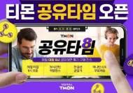 상품 입소문 내면 초저가로 산다…티몬, '공유타임' 오픈