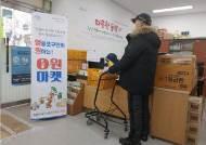 """""""코로나 장발장 막는다""""…경기도 이어 영등포구도 '0원마켓' 열었다"""