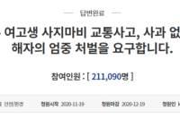 """버스 끼어든 차량에 여고생 사지 마비…靑 """"칼치기 단속 강화"""""""