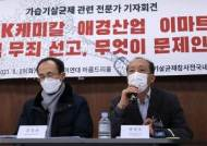 """가습기살균제 '무죄'에 학회 공식 비판 """"과학 이해못한 판결"""""""