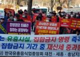 """""""생계 막혀 가족 굶어 죽을 판""""…유흥업소 종사자 집단행동 나서"""