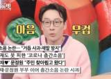 """이휘재, 예능서 <!HS>층간소음<!HE> 공개 사과 """"너무 부주의했다"""""""