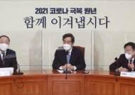 """당정, '설 민생대책' 논의…이낙연 """"회복·포용·도약 동시 진행"""""""