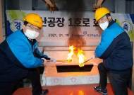 [경제 브리핑] 동원 계열 테크팩솔루션 군산공장 화입식