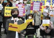"""정의연 """"文대통령, 위안부 배상 판결에 곤혹?…실망스럽다"""""""