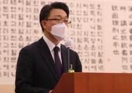 법사위, 김진욱 공수처장 후보자 청문보고서 채택
